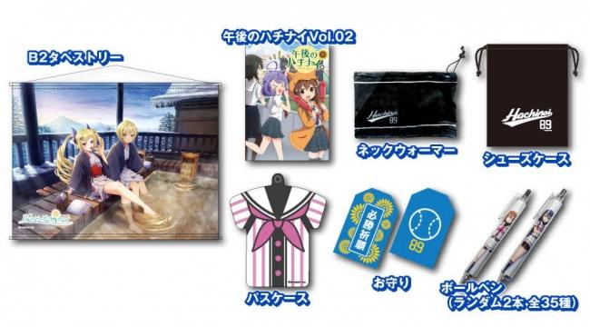 ▲ハチナイセットC97~泉~5,000円(税込)