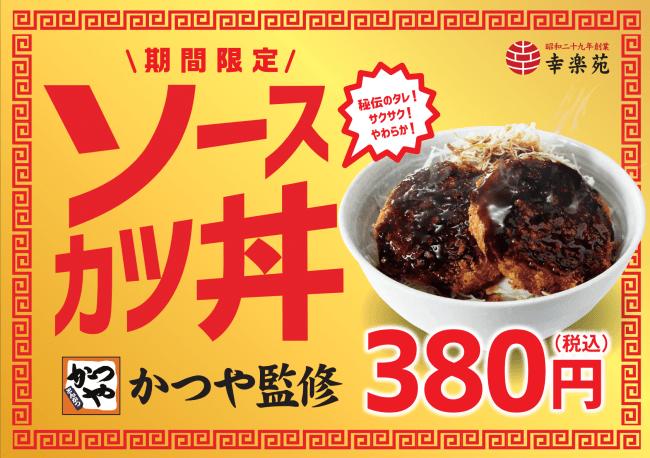 幸楽苑「かつや監修 ソースカツ丼」