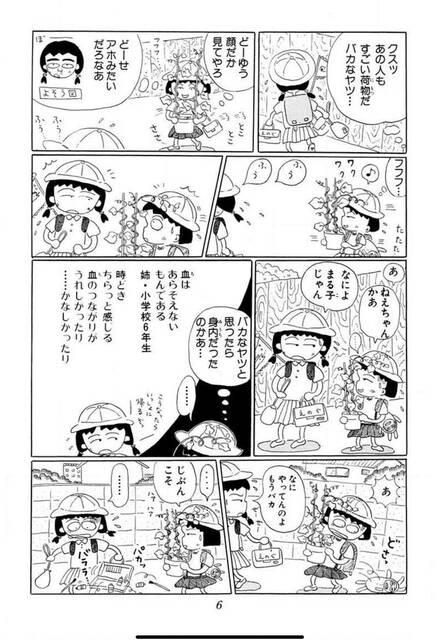 クラス メイト と エロ 漫画