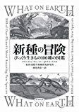 新種の冒険 びっくり生きもの100種の図鑑 / クエンティン・ウィーラー,サラ・ペナク