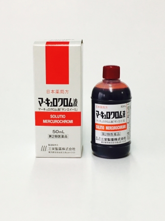 2.マーキュロクロム液 (赤チン)
