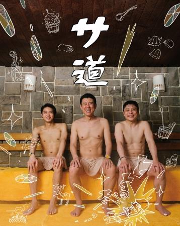(C)「サ道」製作委員会