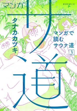 (C)タナカカツキ/講談社