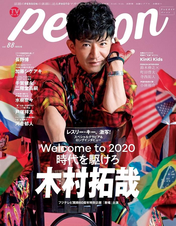 写真は、「TVガイドPERSON vol.88」(東京ニュース通信社刊)の表紙