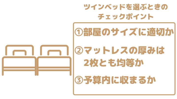 シングルベッド選びのポイン
