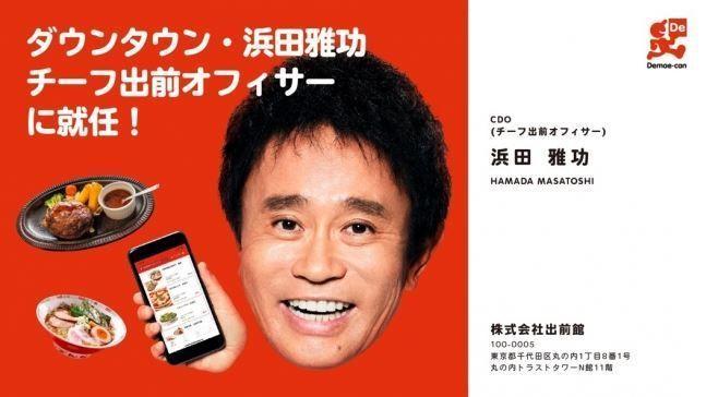 """ダウンタウン・浜田雅功さんが出前館の""""新役職""""「CDO」に就任"""