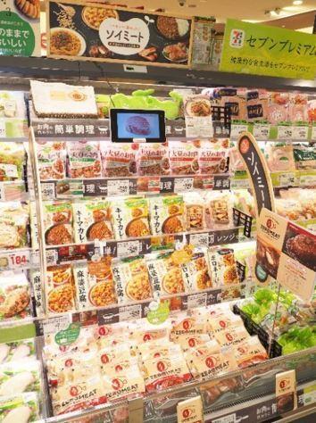 イトーヨーカドー横浜別所店の精肉売場