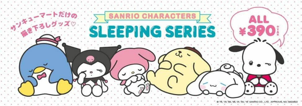 サンキューマート サンリオキャラクターズ『SLEEPING SERIES』