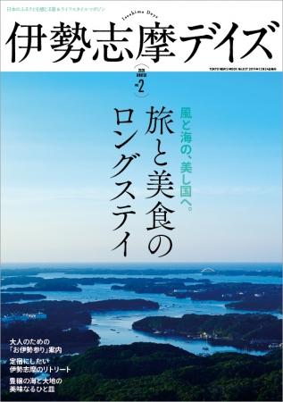 「伊勢志摩デイズvol.2」(東京ニュース通信社刊)