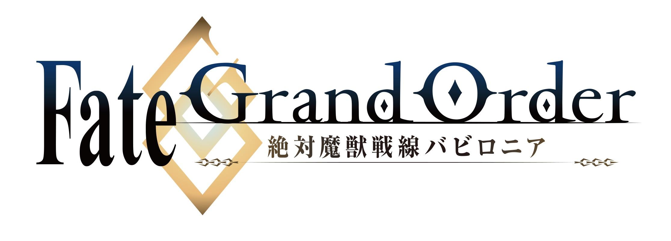 TVアニメ『Fate/Grand Order -絶対魔獣戦線バビロニア-』ロゴ (C)TYPE-MOON / FGO7 ANIME PROJECT