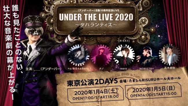 UNDER THE LIVE 2020 ~ダバランティス~