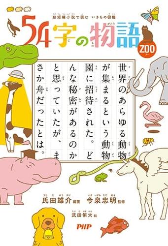 『54字の物語 ZOO』表紙