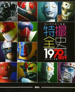 キャラクター大全 特撮全史 1970年代ヒーロー大全   講談社  本   通販   Amazon (2159555)