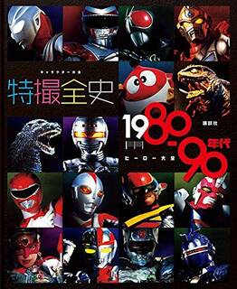 キャラクター大全 特撮全史 1980~90年代ヒーロー大全   講談社  本   通販   Amazon (2159554)