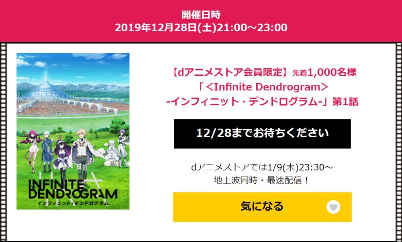 『<Infinite Dendrogram>-インフィニット・デンドログラム-』 (C)海道左近・ホビージャパン/インフィニット・デンドログラム製作委員会