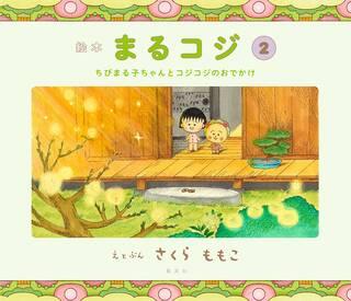 絵本まるコジ 2 ちびまる子ちゃんとコジコジのおでかけ | さくら ももこ |本 | 通販 | Amazon (2158730)