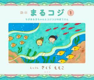 絵本まるコジ 1 ちびまる子ちゃんとコジコジのぼうけん | さくら ももこ |本 | 通販 | Amazon (2158732)