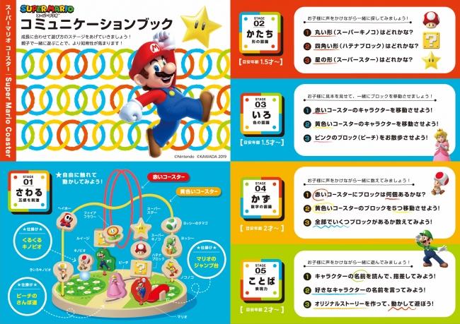 親子で盛り上がる 遊び方を多数掲載 コミュニケーションブックも付属! (C)Nintendo