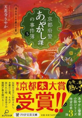 『京都府警あやかし課の事件簿3』表紙
