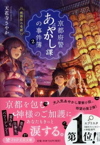 『京都府警あやかし課の事件簿2』