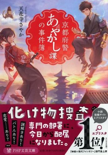 『京都府警あやかし課の事件簿』表紙