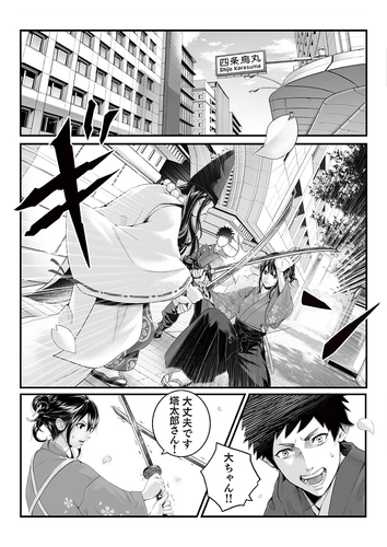 (『京都府警あやかし課の事件簿3』付録)ショウイチ氏描きおろしマンガ