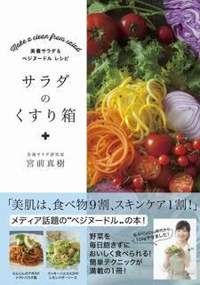 サラダのくすり箱 - 美養サラダ & ベジヌードルレシピ - | 宮前 真樹 |本 | 通販 | Amazon (2162325)
