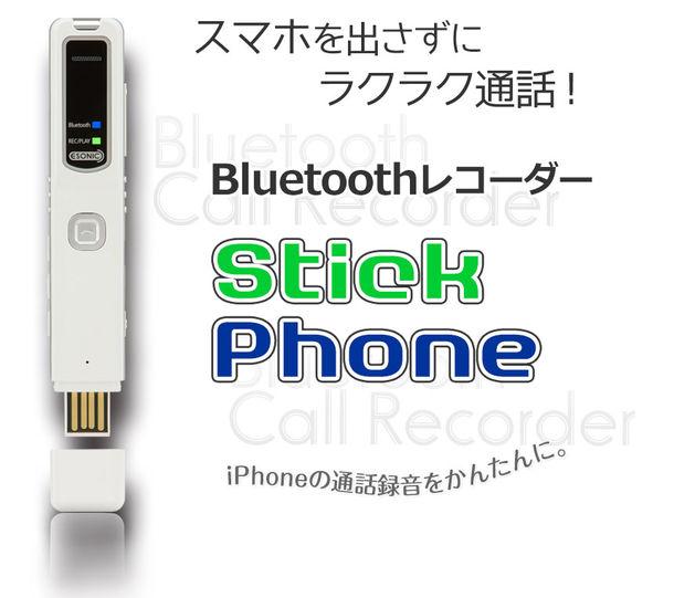 StickPhone 8G