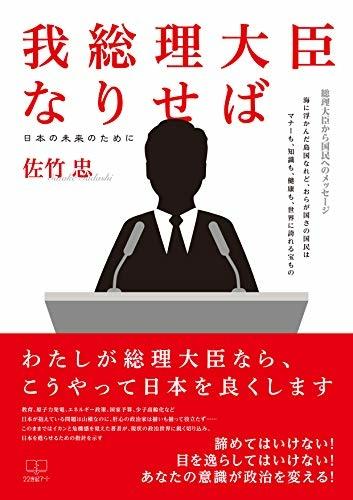 『我総理大臣なりせば: 日本の未来のために』
