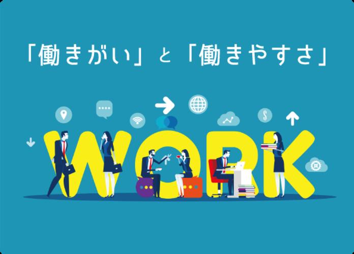 『「働きやすさ」と「働きがい」が生まれる職場』