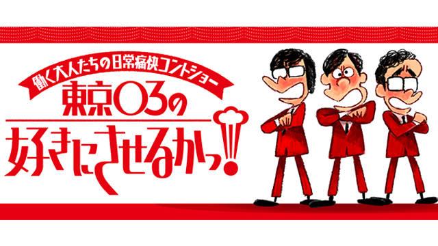 東京03の好きにさせるかッ! - NHK
