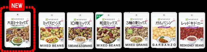 サラダクラブ 素材パウチシリーズ 豆・穀物 全7品
