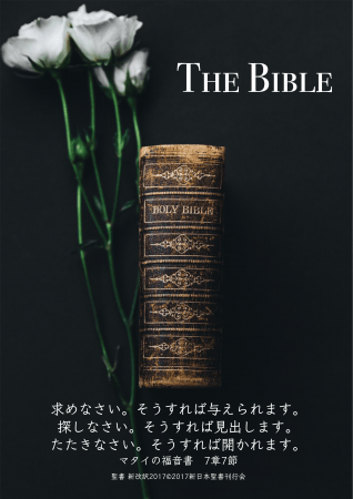 マタイの福音書7章7節「聖書」