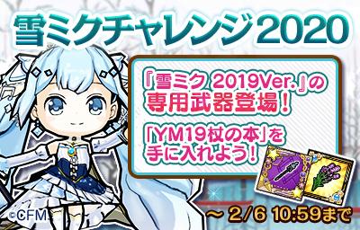 「雪ミクチャレンジ2020」実施!