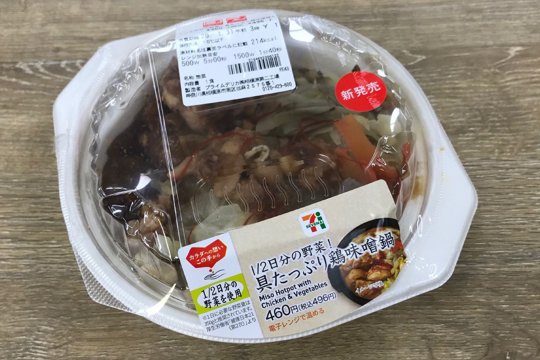セブンイレブン鶏味噌鍋
