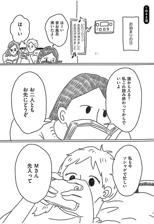 ゲイ 漫画 感情