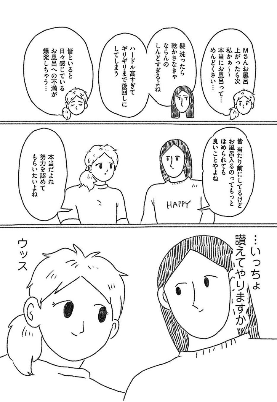 ゲイ 漫画 ボロボロ