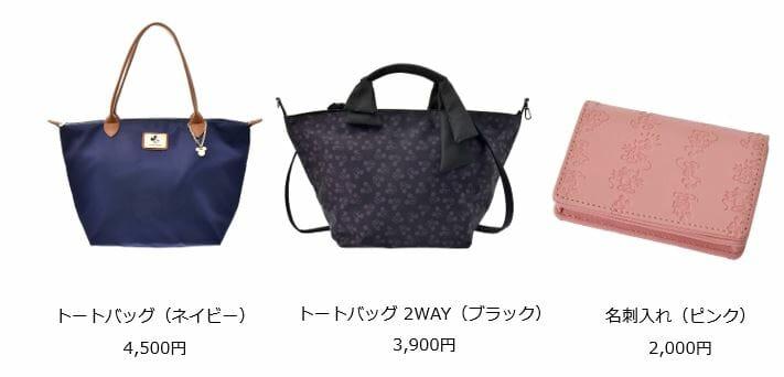 ディズニーストア バッグ・ファッション雑貨 集合