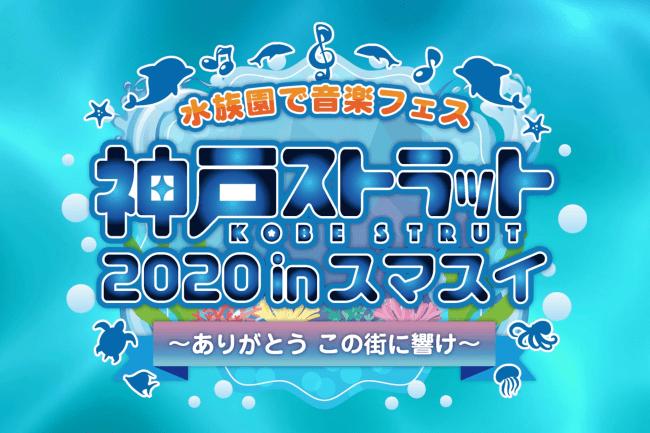 神戸ストラット2020 in スマスイ~ありがとう この街に響け~