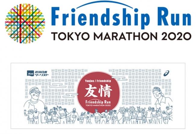 ※東京マラソンフレンドシップラン記念品イメージ