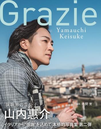 通常版『Grazie Yamauchi Keisuke』