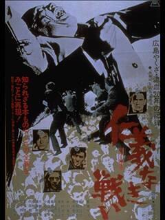 Amazon.co.jp: 仁義なき戦いを観る | Prime Video (2169132)