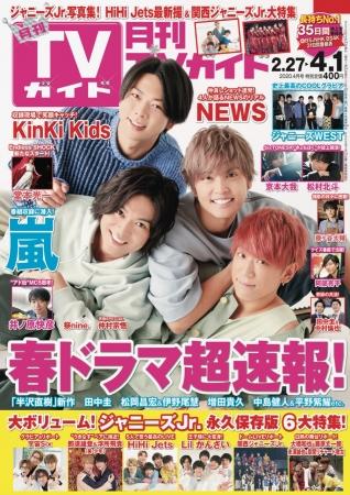 「月刊TVガイド2020年4月号」(東京ニュース通信社刊)