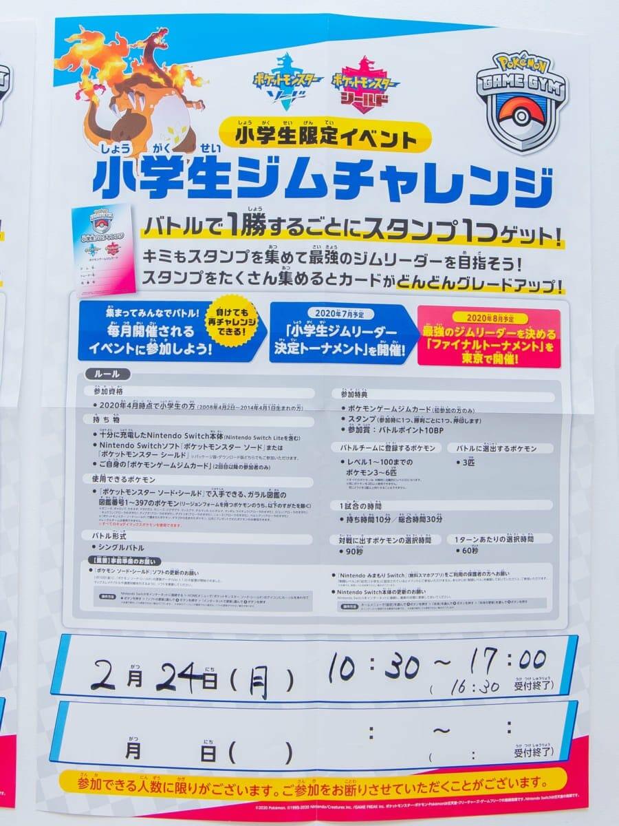ポケットモンスター ソード・シールド「小学生ジムチャレンジ」詳細