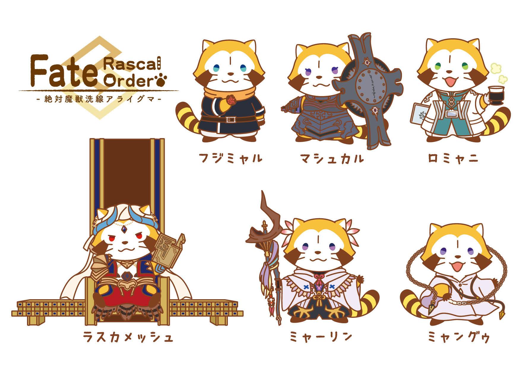 Tvアニメ Fgo ラスカル コラボが決定 Fate Rascal Order