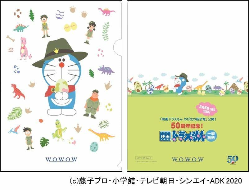 """WOWOW""""『映画ドラえもん のび太の新恐竜』公開!""""50周年記念!映画ドラえもん一挙放送"""