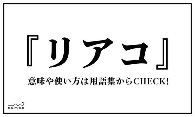リアコ(りあこ)とは?(意味)~用語集|numan