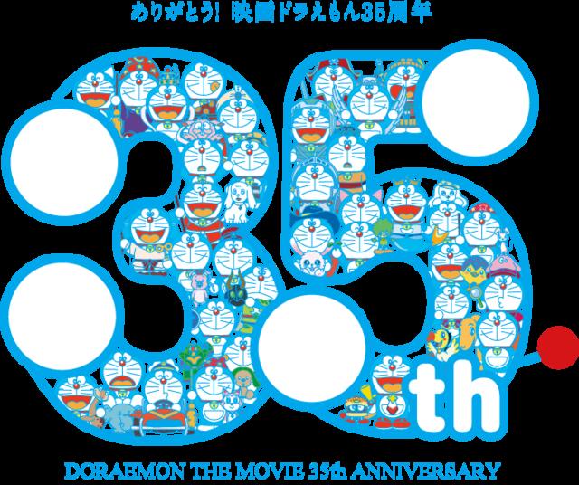 映画ドラえもん35周年記念サイト