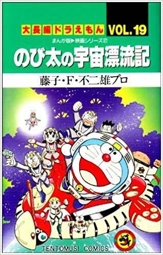 大長編ドラえもん (Vol.19) のび太の宇宙漂流記 (てんとう虫コミックス) (157185)