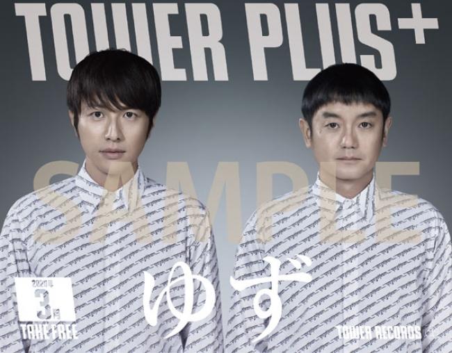 「TOWER PLUS+」3月1日号 表紙